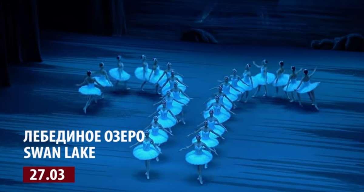 El Teatro Bolshoi transmitirá en línea sus actuaciones clásicas